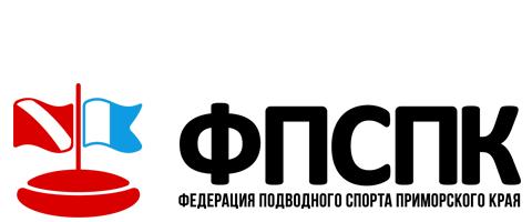 Федерация Подводного спорта Приморского края